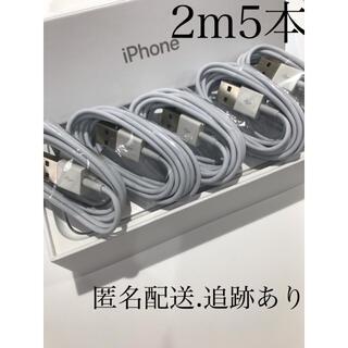 iPhone - iPhone充電器ケーブル 2m5本