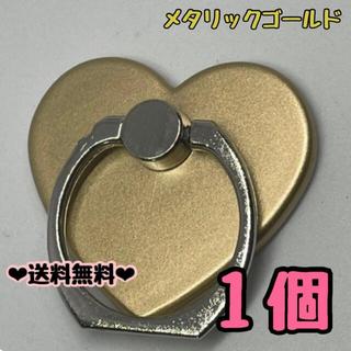 【送料無料】ハート型❤︎スマホスタンド バンカーリング 1個 メタリックゴールド(その他)