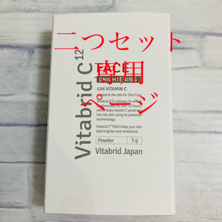 ビタブリッドc フェイス ブライトニング 3g