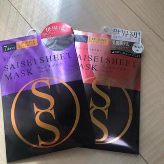 フローフシ(FLOWFUSHI)の新品未使用 フローフシ SAISEIシート マスク 2種類(パック/フェイスマスク)