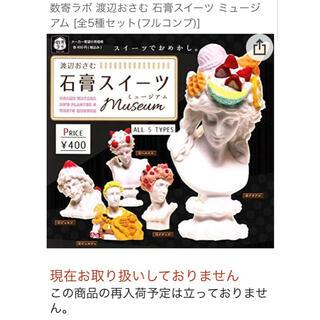 1 3種類4こ 石膏 スイーツ ミュージアム 渡辺おさむ レア ガチャ 美術館