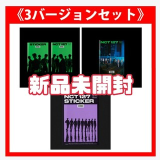 NCT127 'STICKER' アルバム 3形態セット