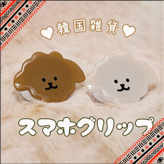スマホグリップ   わんちゃん ポップソケット  茶犬 韓国 人気雑貨 人気商品(その他)