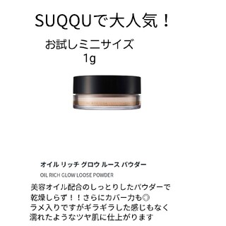 スック(SUQQU)のSUQQU スック オイルリッチグロウ ルースパウダー(フェイスパウダー)
