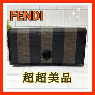 フェンディ(FENDI)の【超超美品】レア商品 FENDI フェンディ ペカン ボーダー 長財布(財布)