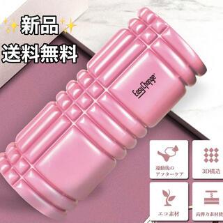 新品 フォームローラー 筋膜リリース ストレッチローラー(エクササイズ用品)