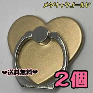 【送料無料】ハート型❤︎スマホスタンド バンカーリング 2個 メタリックゴールド(その他)