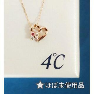 4℃ - 4℃ K10ピンクゴールドハートモチーフ ネックレス ・ほぼ未使用Sランク品♪
