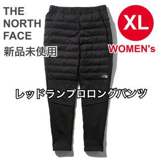 ザノースフェイス(THE NORTH FACE)の新品 ノースフェイス レッドランプロロングパンツ XL ブラック レディース(カジュアルパンツ)