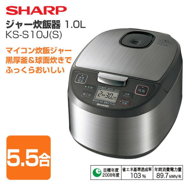シャープ SHARP炊飯器KS-S10J(S) スマホ/家電/カメラの調理家電(炊飯器)の商品写真