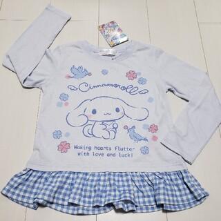 シナモロール - 新品タグ付きシナモロール裾フリル長袖Tシャツ120センチサンリオロンT