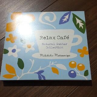 リラックスカフェ Relax Cafe(ヒーリング/ニューエイジ)