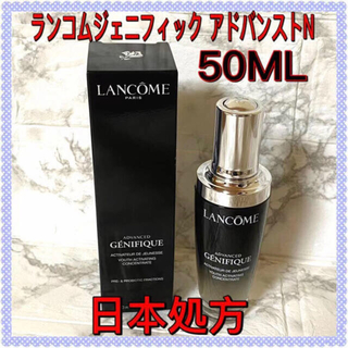 LANCOME - ランコム美容液 ジェニフィック アドバンストN 50mL 新品 大人気美容液