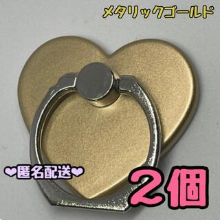 【匿名配送】ハート型❤︎スマホスタンド バンカーリング 2個 メタリックゴールド(その他)