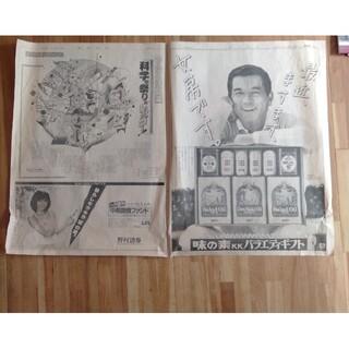 昭和59年7月7日東京新聞(印刷物)