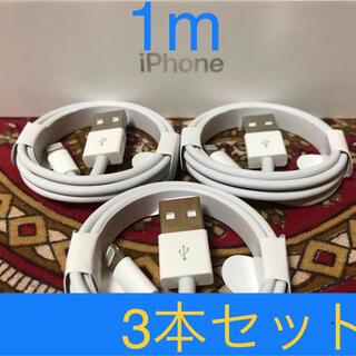 iPhone - iPhone充電器 ライトニングケーブル 3本 1m 純正品質