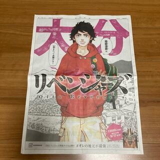 東京リベンジャーズ 大分 タケミチ 新聞 全面広告(印刷物)