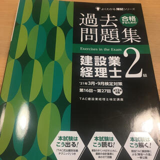 TAC出版 - 建設業経理士2級 過去問