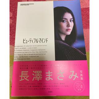 宝島社 - ビューティフルマインド MASAMI NAGASAWA PHOTOBOOK