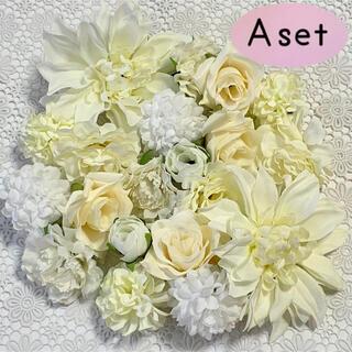 造花詰め合わせ20個セットA   ホワイト(各種パーツ)
