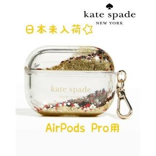 ケイトスペードニューヨーク(kate spade new york)の新品 ケイトスペード Airpods Pro グリッターケース(その他)
