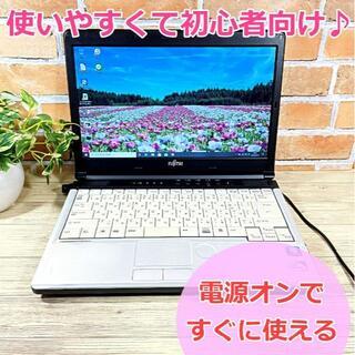 富士通 - 初心者さん向け♪電源オンで簡単すぐ使えるノートパソコン/新品マウス付
