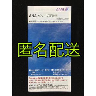 エーエヌエー(ゼンニッポンクウユ)(ANA(全日本空輸))の2021年上半期 グループ優待券 一冊 ANA(その他)