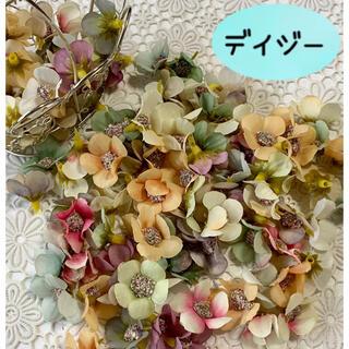 デイジー造花  1.5-2㎝ 100個(各種パーツ)