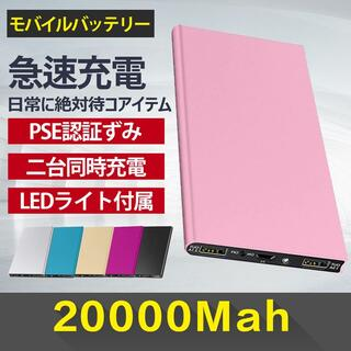 20000mAh モバイルバッテリー 急速充電 軽量 薄型  カラー:ピンク
