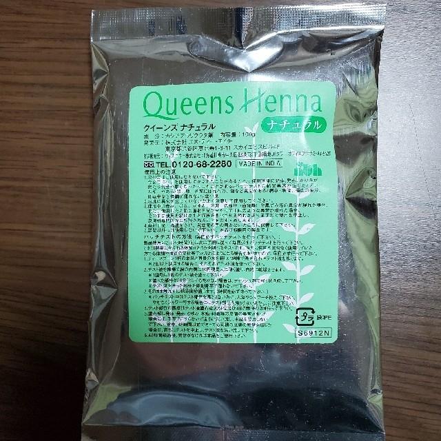 ヘナ 新品三色未使用セット コスメ/美容のヘアケア/スタイリング(白髪染め)の商品写真