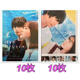 映画『彼女が好きなものは』フライヤー 2種20枚セット 神尾楓珠 山田杏奈  (印刷物)