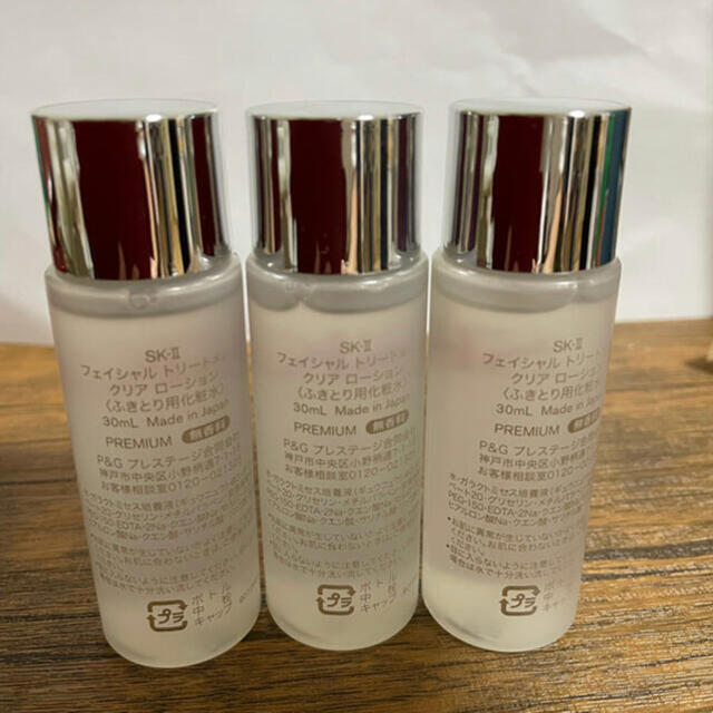 SK-II(エスケーツー)のSKII フェイシャルトリートメントクリアローション ふきとり用化粧水 コスメ/美容のスキンケア/基礎化粧品(化粧水/ローション)の商品写真