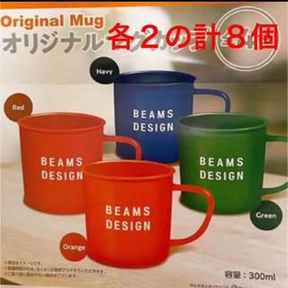 ボス(BOSS)のBOSS  BEAMS  オリジナル マグカップ 4色×各2  8個(グラス/カップ)