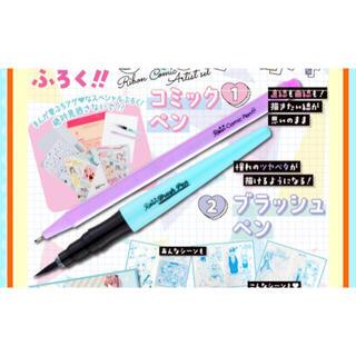 シュウエイシャ(集英社)のりぼん 2021年 9月号 付録 コミックペン ブラッシュペン(アート/エンタメ/ホビー)