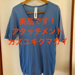 カズユキクマガイアタッチメント(KAZUYUKI KUMAGAI ATTACHMENT)の美品です!アタッチメント カズユキクマガイ センターステッチ カットソー(Tシャツ/カットソー(七分/長袖))