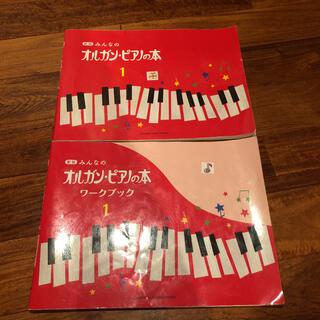 ヤマハ(ヤマハ)の楽譜みんなのオルガン・ピアノの本1&ワークブック1(楽譜)