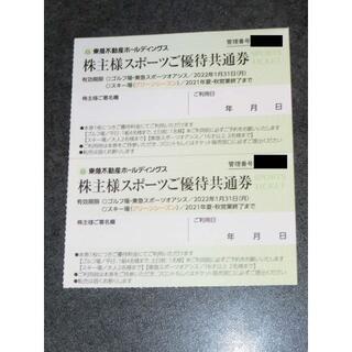 東急不動産 株主優待券(その他)