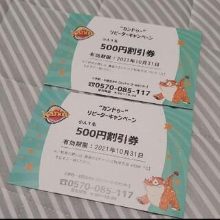 カンドゥー 割引券(その他)