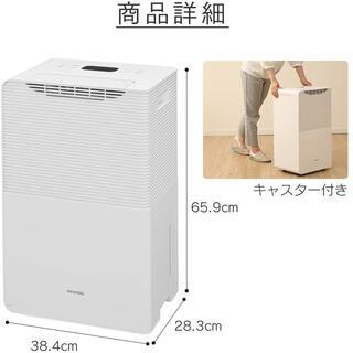 アイリスオーヤマ - アイリスオーヤマ 除湿機 空気清浄機付 IJCP-J160 ■新品未開封