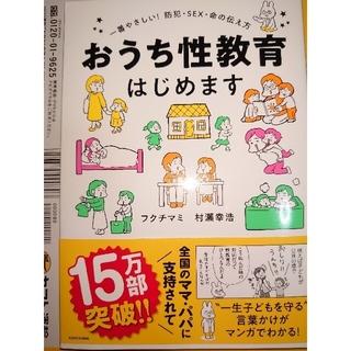 角川書店 - おうち性教育はじめます 一番やさしい!防犯・SEX・命の伝え方