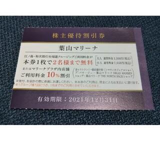 ☆即購入 発送可☆葉山マリーナ クルージング無料券  1枚(2名分)(その他)