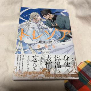 カドカワショテン(角川書店)のトレゾア〜僕の宝物〜 さちも(ボーイズラブ(BL))