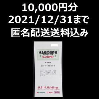 ユナイテッドスーパーマーケット 株主優待 株主様ご優待券 10000円分(その他)