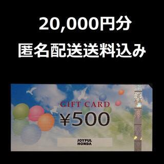 ジョイフル本田 株主優待 20000円分(その他)