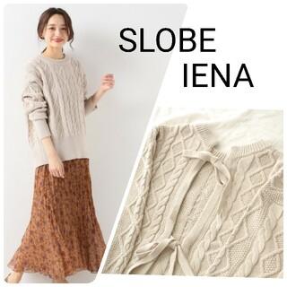 IENA SLOBE - 【美品】スローブイエナ 2020年購入 コットンケーブル2wayカーディガン