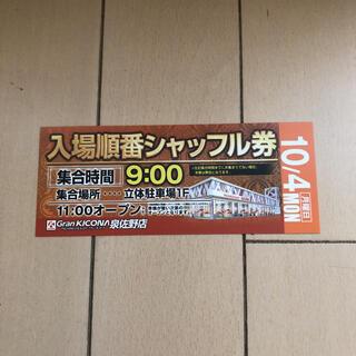 グランキコーナ泉佐野 グランオープン4日目(10月4日)入場券(その他)