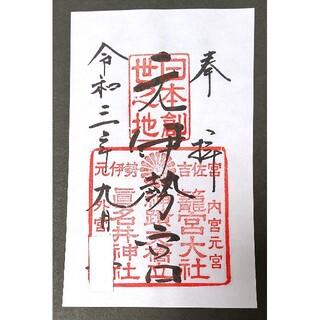 お伊勢さまのふるさと 日本三景 天橋立元伊勢 籠神社(その他)