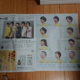 読売新聞 8/15 24時間テレビ 宣伝広告(印刷物)