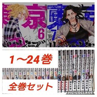 東京リベンジャーズ1~24巻 全巻セット