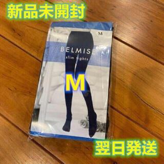 大人気BELMISE ベルミス スリムタイツ 着圧タイツ Mサイズ